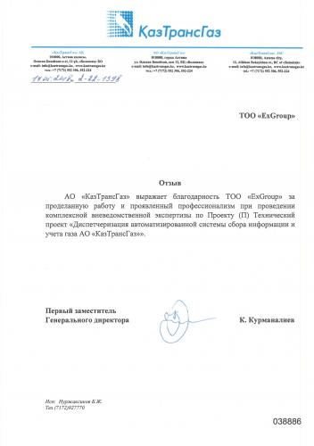 Отзыв от АО КазТрансГаз